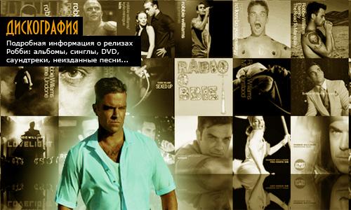 http://robbiewilliamsmusic.ru/images/01-3.jpg