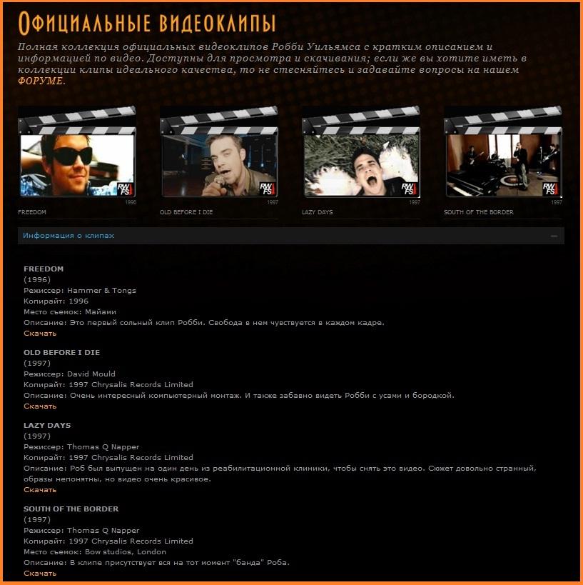 http://robbiewilliamsmusic.ru/wp-content/uploads/2011/02/clipage.jpg