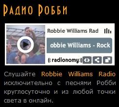 http://robbiewilliamsmusic.ru/wp-content/uploads/2011/04/rad.jpg