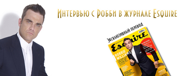 http://robbiewilliamsmusic.ru/wp-content/uploads/2011/06/esq12.jpg