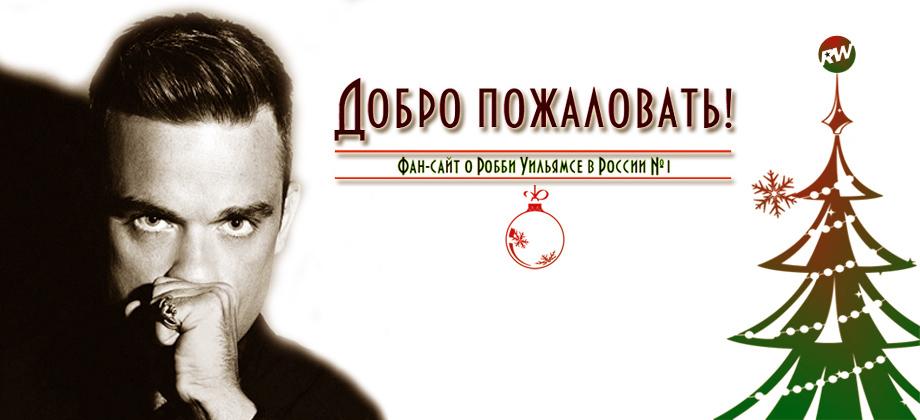 http://robbiewilliamsmusic.ru/wp-content/uploads/2011/12/main-newyear.jpg